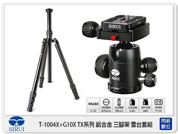 【分期0利率,免運費】Sirui 思銳 T-1004X+G10X 鋁合金 三腳架 可反折 (T1004X,含雲台,公司貨)