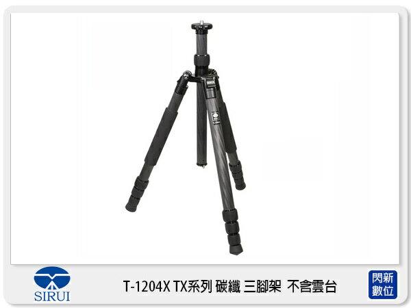 【分期0利率,免運費】Sirui 思銳 T-1204X 碳纖維 三腳架 可反折 (T1204X,不含雲台,公司貨)