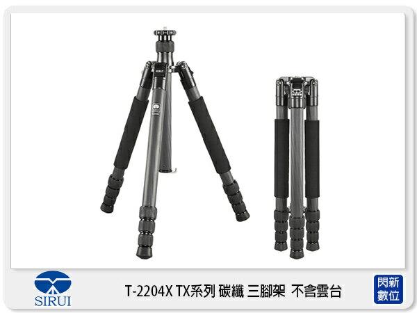 【分期0利率,免運費】Sirui 思銳 T-2204X 碳纖維 三腳架 可反折 (T2204X,不含雲台,公司貨)