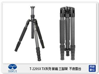 【分期0利率,免運費】Sirui 思銳 T-2205X 碳纖維 三腳架 可反折 (T2205X,不含雲台,公司貨)