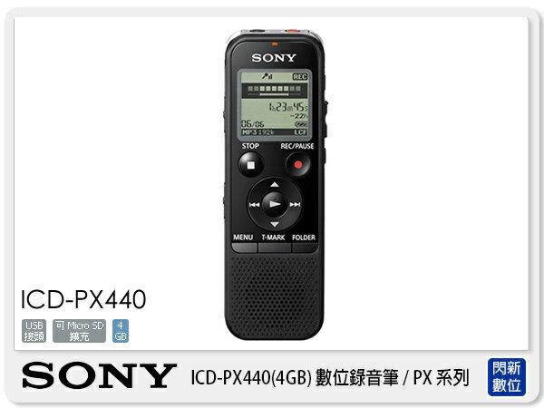【分期0利率,免運費】SONY ICD-PX440 專業錄音器 錄音筆 內建 4G 可擴充(ICDPX440,台灣索尼公司貨)