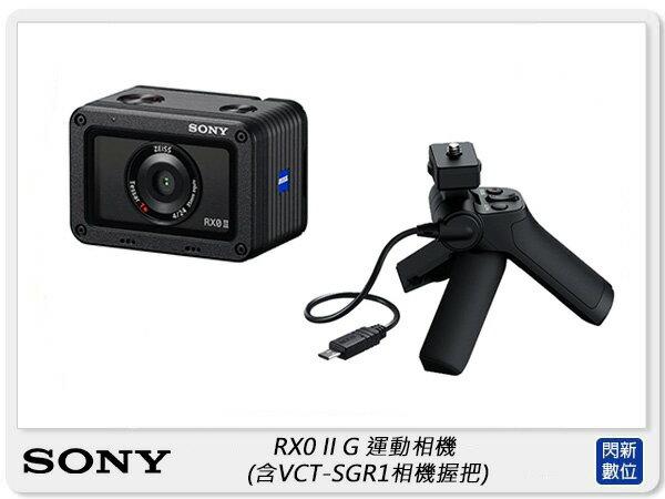 【銀行刷卡金+樂天點數回饋】SONY DSC-RX0M2G 運動相機 RX0 II G (含VCT-SGR1相機握把) RX0II