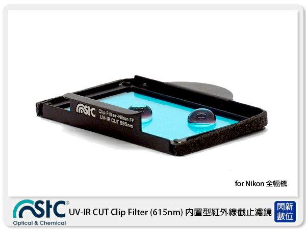 【分期0利率,免運費】STC UV-IR CUT Clip Filter 615nm 內置型紅外線截止濾鏡 for NIKON 全幅機(公司貨)