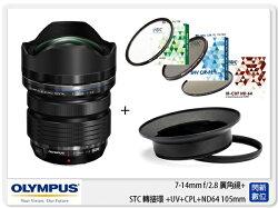 【折價券現折+點數10倍↑送】OLYMPUS 7-14mm F2.8 廣角鏡 +STC接環組+ND64 +UV +CPL 105mm  (7-14 公司貨)