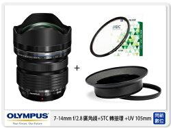 【折價券現折+點數10倍↑送】OLYMPUS 7-14mm F2.8 廣角鏡 +STC 接環組 +UV 保護鏡 105 mm (7-14 公司貨)