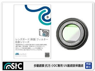 【分期0利率,免運費】 STC 小DC 數位相機 UV +長效防潑水膜 保護鏡 49mm 背膠式 (49 ,公司貨)