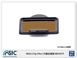 【分期0利率,免運費】STC IR-CUT ND64 Clip Filter 內置型 減光鏡 for Nikon 全幅機 公司貨
