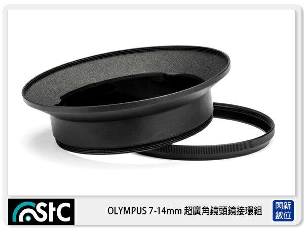 STC Screw-in Lens Adapter 超廣角鏡頭 濾鏡接環組 For OLYMPUS 7-14mm Pro Lens