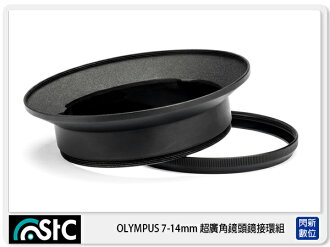 STC Screw-in Lens Adapter 超廣角鏡頭 濾鏡接環組 For OLYMPUS 7-14mm Pro Lens