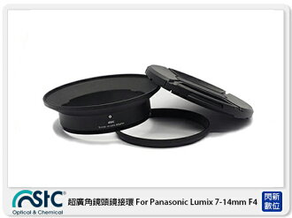 STC Screw-in Lens Adapter 超廣角鏡頭 濾鏡接環組 For Panasonic 7-14mm F4