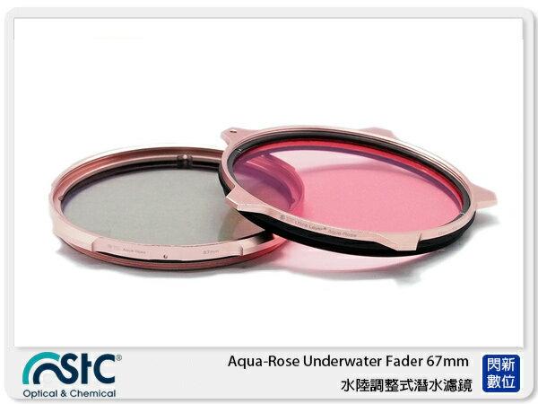 閃新科技:【限時點數10倍送】STCAqua-RoseUnderwaterFader67mm水陸調整式潛水濾鏡(公司貨)