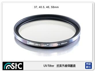 【分期0利率,免運費】送鏡頭蓋防丟夾 STC 雙面長效防潑水膜 鋁框 抗UV 保護鏡 銀框 40.5mm(40.5,公司貨)