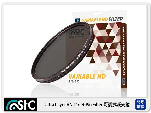 【分期0利率,免運費】 STC Ultra Layer Variable ND16-4096 Filter 精準減光刻度 可調式減光鏡 72mm (72,公司貨)