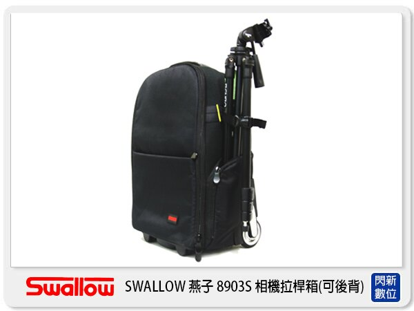 【分期0利率,免運費】SWALLOW 燕子 8903S 相機拉桿箱 滑輪 後背包 相機包 (公司貨)