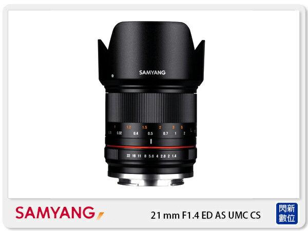 閃新科技:【分期0利率,免運費】SAMYANG三陽21mmF1.4EDASUMCCS廣角鏡頭M43(公司貨)