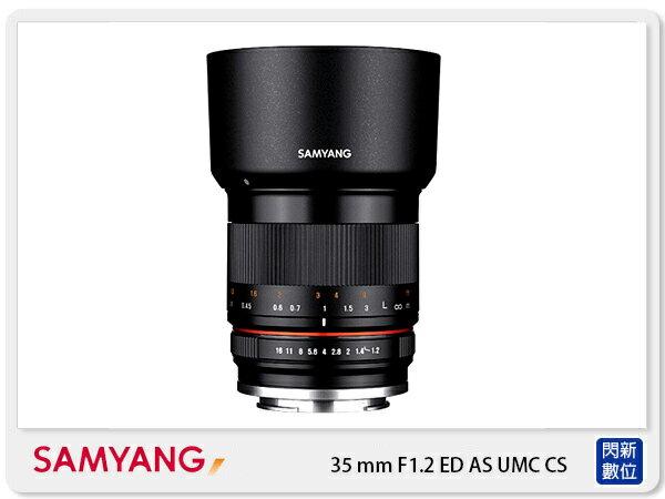 閃新科技:【分期0利率,免運費】SAMYANG三陽35mmF1.2EDASUMCCS廣角鏡頭M43(公司貨)