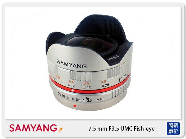 閃新科技:【分期0利率,免運費】SAMYANG三陽7.5mmF3.5UMCFish-eye超廣角魚眼鏡頭M43(正成公司貨)