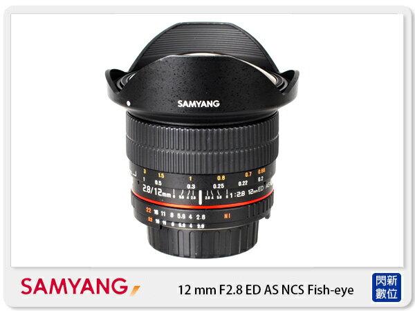 閃新科技:【分期0利率,免運費】接單進貨SAMYANG三陽12mmF2.8EDASNCSFish-eye魚眼鏡頭CANON(公司貨)