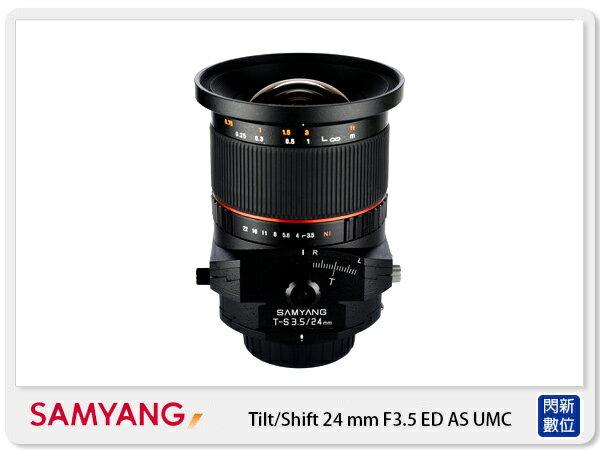 閃新科技:【分期0利率,免運費】接單進貨SAMYANG三陽24mmF3.5-TiltShift移軸鏡頭CANON(公司貨)