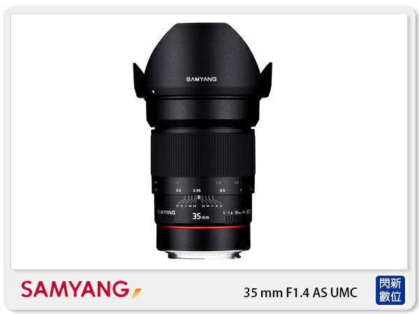 閃新科技:【分期0利率,免運費】接單進貨SAMYANG三陽35mmF1.4ASUMC廣角鏡頭SONYE(公司貨)