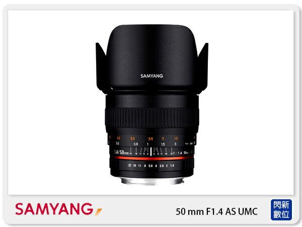 閃新科技:【分期0利率,免運費】接單進貨SAMYANG三陽50mmF1.4ASUMC標準鏡頭CANON(公司貨)