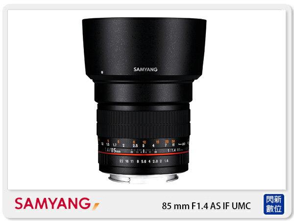 【分期0利率,免運費】接單進貨  SAMYANG 三陽 85mm F1.4 AS IF UMC 人像 鏡頭 全片幅  SONY E(公司貨)