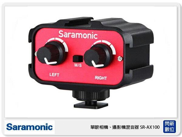 【分期零利率,免運費】接單進貨Saramonic楓笛SR-AX100單眼相機、攝影機混音器(SRAX100公司貨)