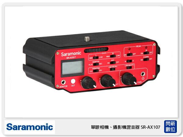 【分期零利率,免運費】接單進貨Saramonic楓笛SR-AX107單眼相機、攝影機混音器即時監聽(SRAX107公司貨)
