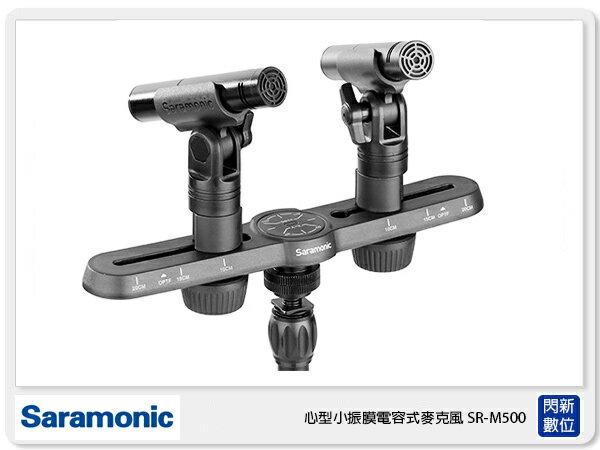 【分期零利率,免運費】接單進貨Saramonic楓笛SR-M500心型小振膜電容式麥克風超低噪音錄影收音(公司貨)