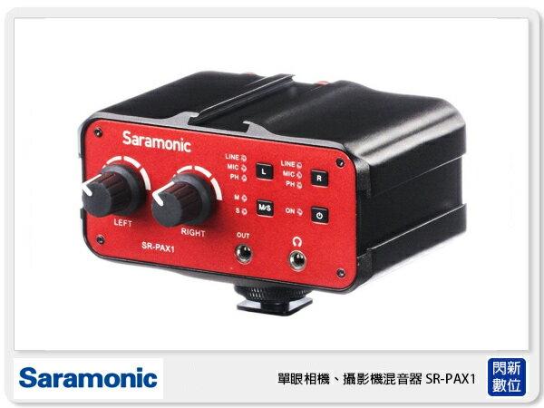 【分期零利率,免運費】接單進貨Saramonic楓笛SR-PAX1單眼相機、攝影機混音器即時監聽(SRPAX1公司貨)