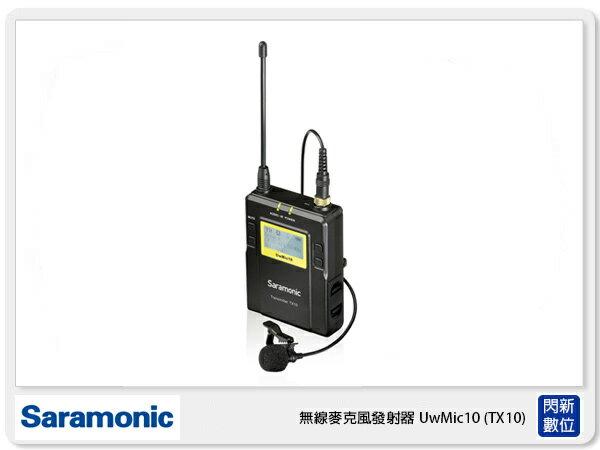 【分期零利率,免運費】接單進貨Saramonic楓笛無線麥克風發射器UwMic10(TX10)(公司貨)