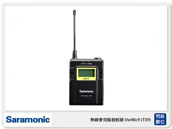 【分期零利率,免運費】接單進貨Saramonic楓笛無線麥克風發射器UwMic9(TX9)廣播級無線MIC(公司貨)