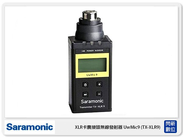 【分期零利率,免運費】接單進貨Saramonic楓笛XLR卡農接頭無線發射器UwMic9(TX-XLR9)(公司貨)