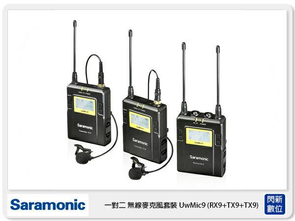 【分期零利率,免運費】接單進貨Saramonic楓笛一對二無線麥克風套裝UwMic9(RX9+TX9+TX9)(公司貨)