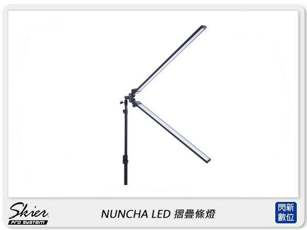 【銀行刷卡金+樂天點數回饋】Skier NUNCHA LED 摺疊條燈 攝影燈(公司貨)
