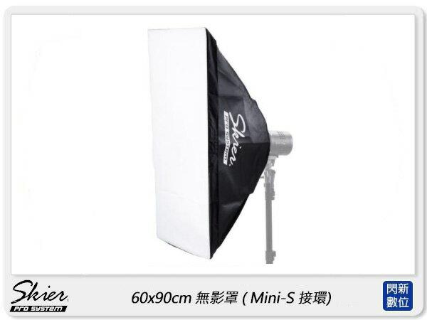 【銀行刷卡金+樂天點數回饋】Skier 60x90cm 無影罩 S環 Mini-S卡口 柔光箱 柔光罩(ALFI004S ,公司貨)