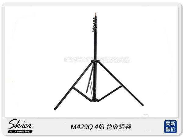 【銀行刷卡金+樂天點數回饋】Skier M429Q 4節 快收燈架 307cm (ASX007,公司貨)
