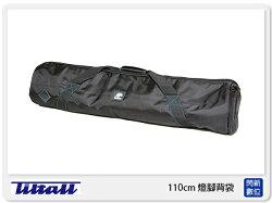 【分期0利率,免運費】  美國 Tiltall 帝特 BAG110 燈腳袋 燈架袋 腳架 柔傘(公司貨)