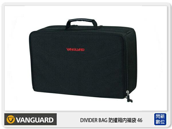 閃新科技:【分期0利率,免運費】VANGUARD精嘉DIVIDERBAG防撞箱內襯袋46攝影包防撞箱防水內置包(公司貨)