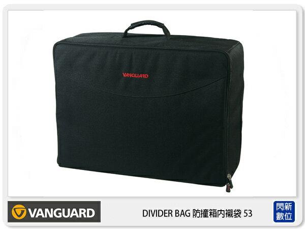 閃新科技:【分期0利率,免運費】VANGUARD精嘉DIVIDERBAG防撞箱內襯袋53攝影包防撞箱防水內置包(公司貨)