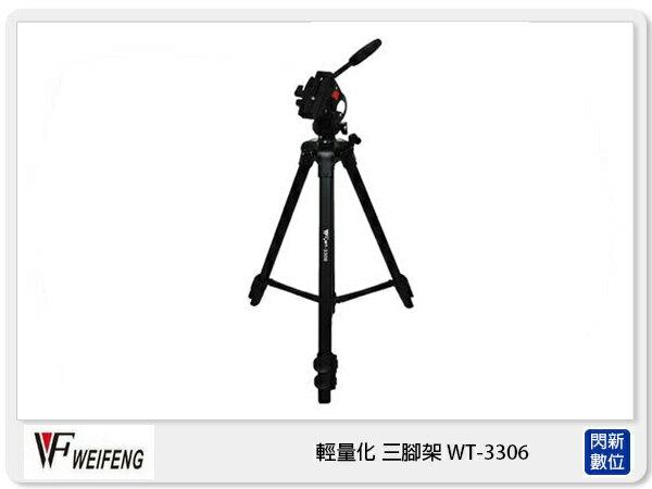 閃新科技:【分期0利率.免運費】WEIFENG偉峰WT-3306輕便型油壓雲台三腳架WF3306錄影直播(公司貨)