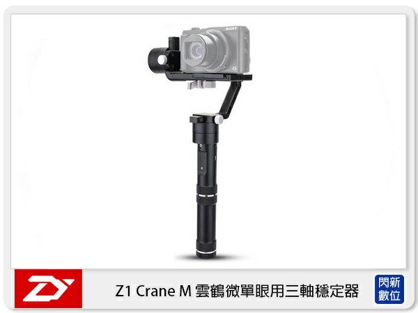 閃新科技:Zhiyun智雲Crane雲鶴CraneM微單眼三軸手持穩定器(公司貨)