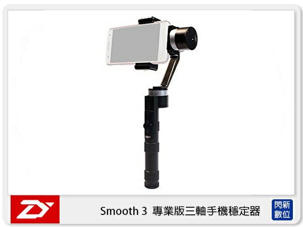閃新科技:Zhiyun智雲Smooth3專業版三軸手機智慧穩定器(公司貨)