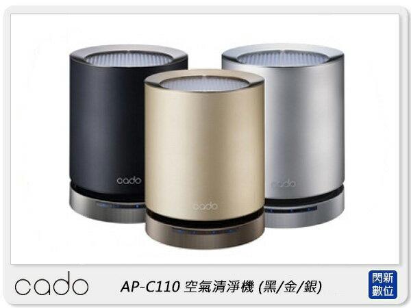 【銀行刷卡金+樂天點數回饋】cado AP-C110 空氣清淨機 適用6坪 360度 強力風扇 藍光光觸媒 (C110,公司貨)
