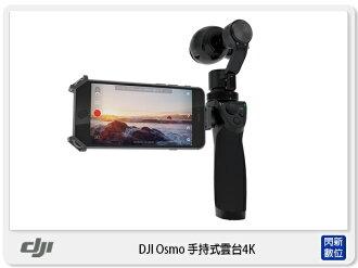 DJI OSMO 手持雲台相機 4K 錄影 穩定器 WiFi控制 攝影機 側錄 自拍 (公司貨)