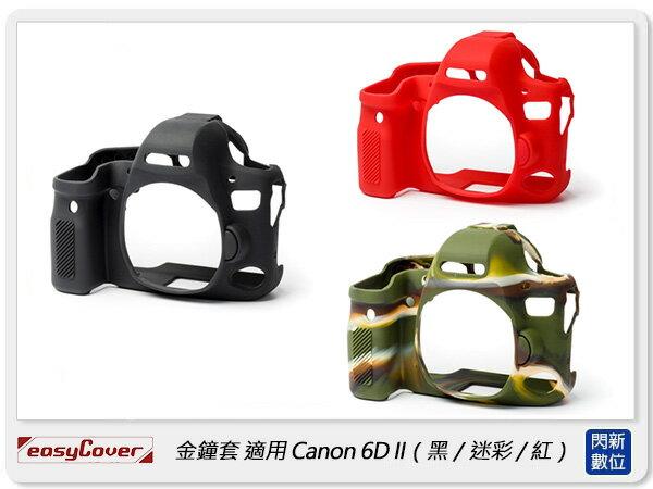 【分期0利率,免運費】EC easyCover 金鐘套 適用Canon 6DII 6D MARK II 6D2 機身 保護套 相機套 (公司貨)