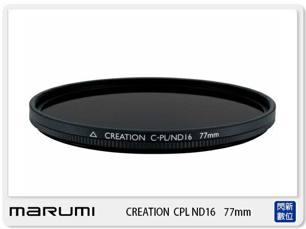 【分期0利率,免運費】MARUMI CREATION CPL+ND16 77mm 多層鍍膜 減光鏡 二合一 (77,彩宣公司貨)