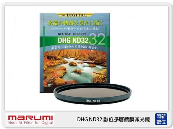 MARUMIDHGND32數位多層鍍膜廣角薄框減光鏡52mm減5格(52公司貨)