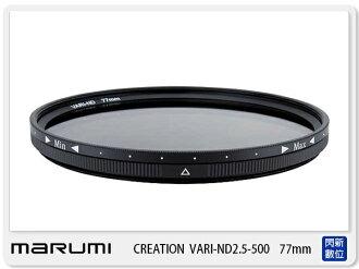 【分期0利率,免運費】MARUMI DHG ND2.5-ND500 77mm 可調式ND減光鏡 (77,彩宣公司貨)