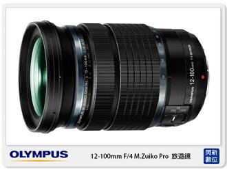【分期0利率,免運費】現貨! Olympus M.ZD 12-100mm f/4 IS PRO 高倍變焦 旅遊鏡(12-100.公司貨)